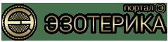 Портал (Э) - ЭЗОТЕРИКА: бесплатные консультации эзотериков